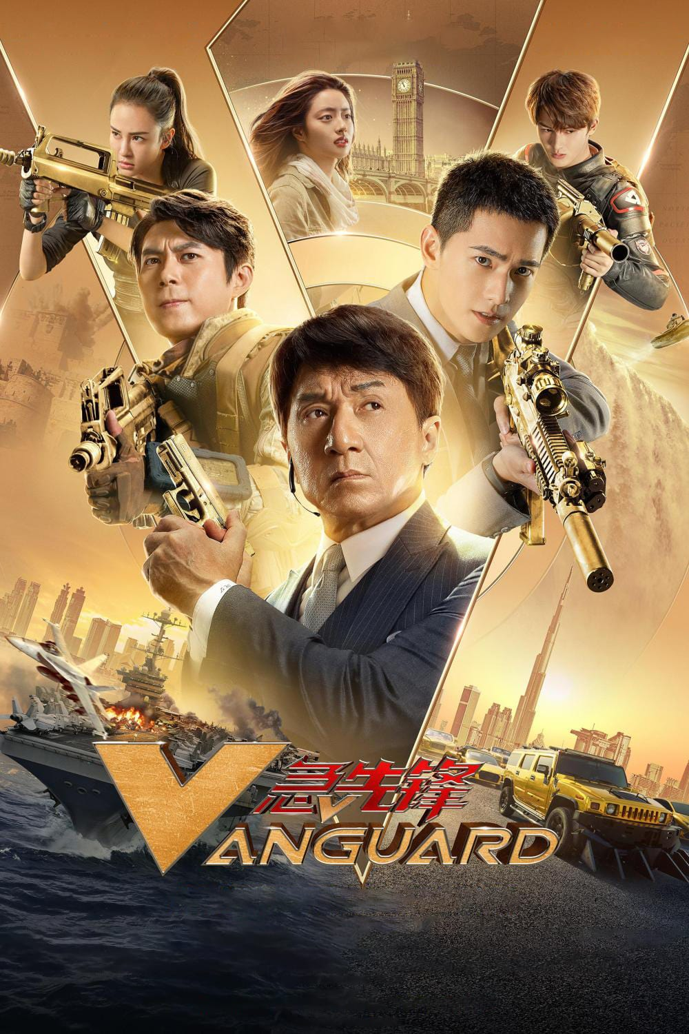 Vanguard (2020) Subtitle Indonesia
