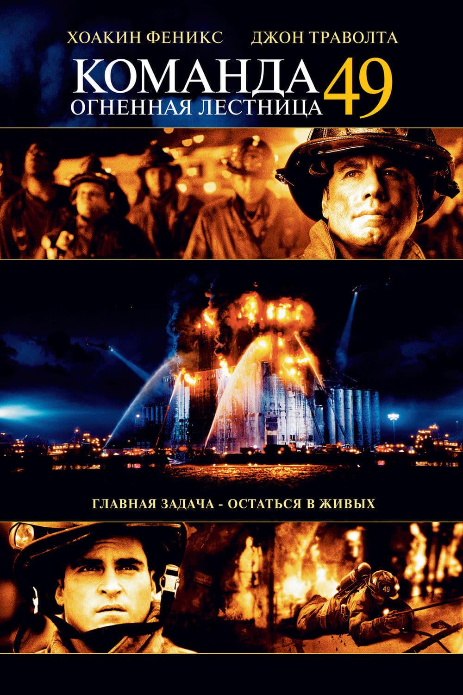 ladder 49 2004 posters � the movie database tmdb