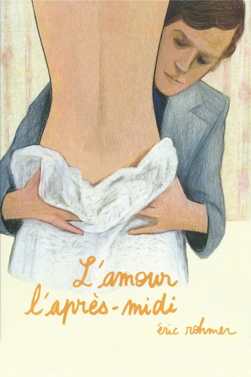 L'Amour L'Apres-Midi / Love In The Afternoon / Έρωτας Το Απόγευμα