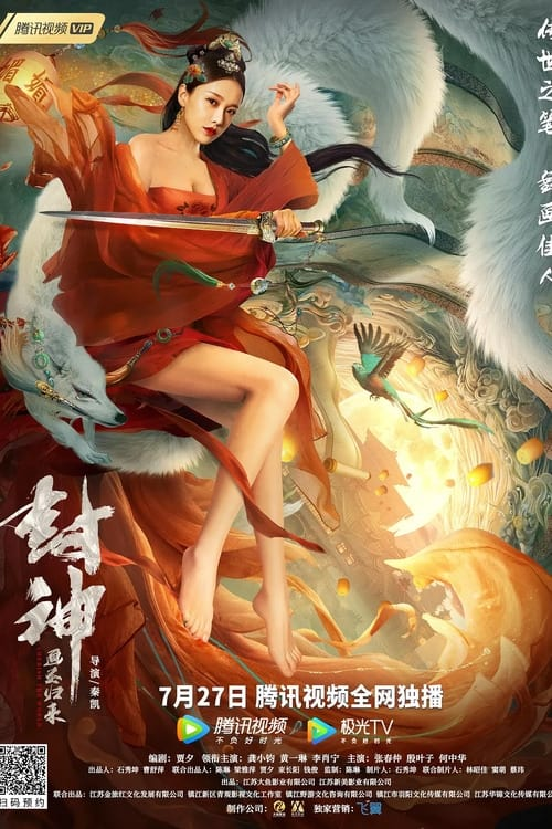 Fengshen: Return of the Painted Sage (2021)