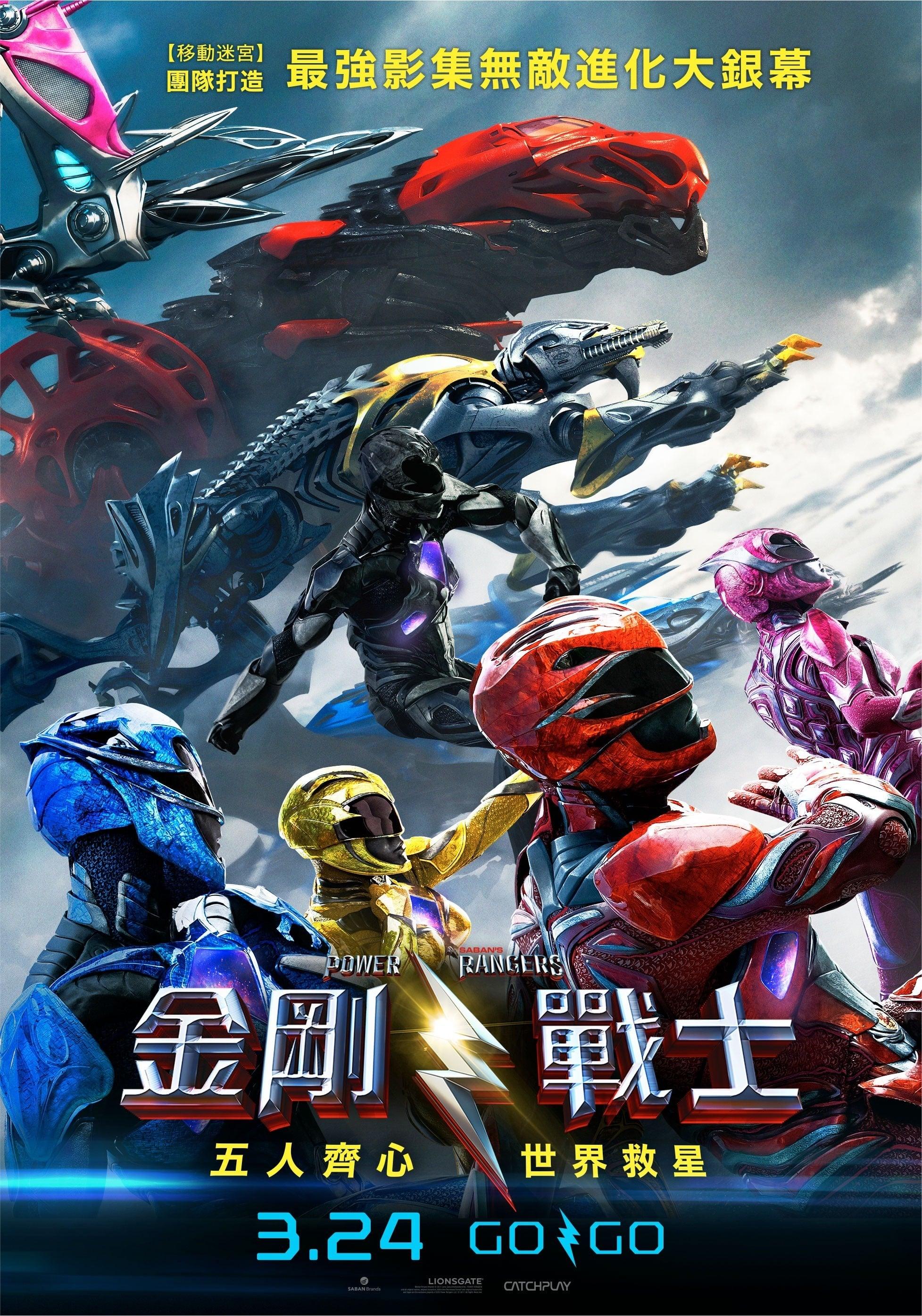 Power Rangers Movie Stream