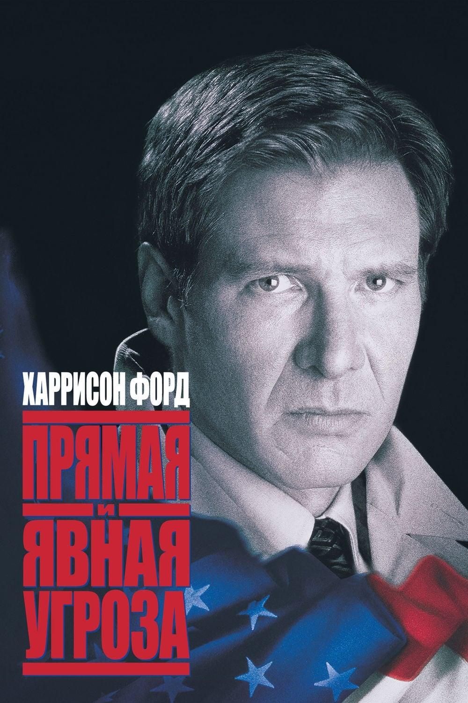 Poster and image movie Film Singur impotriva presedintelui - Pericolul clar și prezent - Clear and Present Danger - Clear and Present Danger -  1994