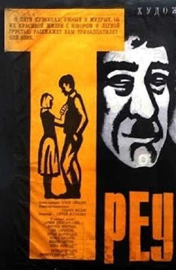 Triangle (1967)