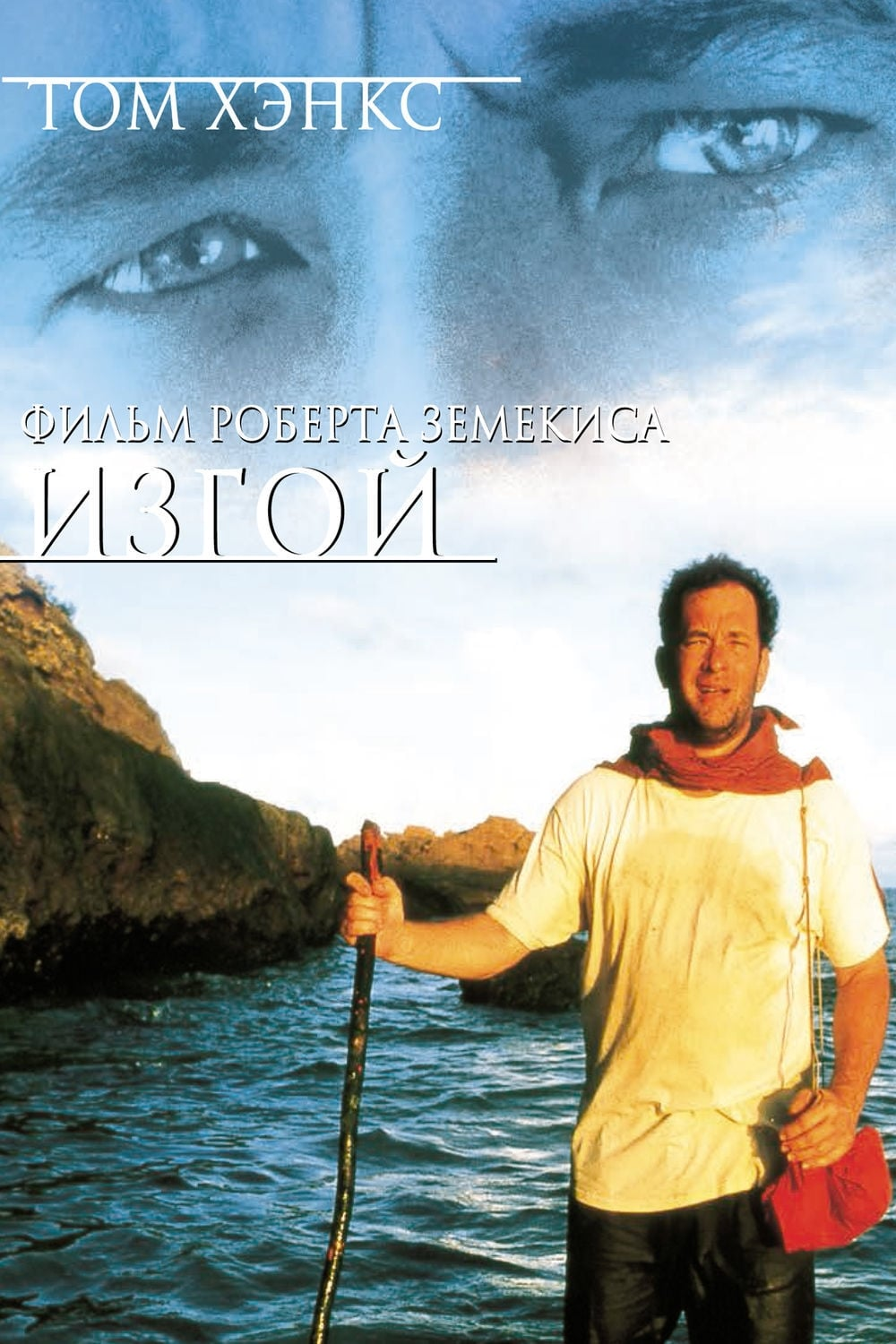 cast away streaming
