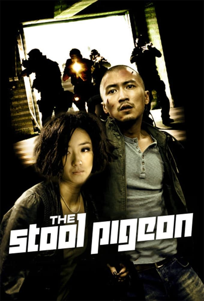 Sin yan (The Stool Pigeon)
