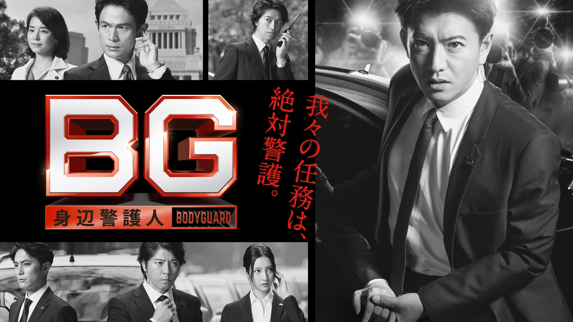 bodyguard tv series
