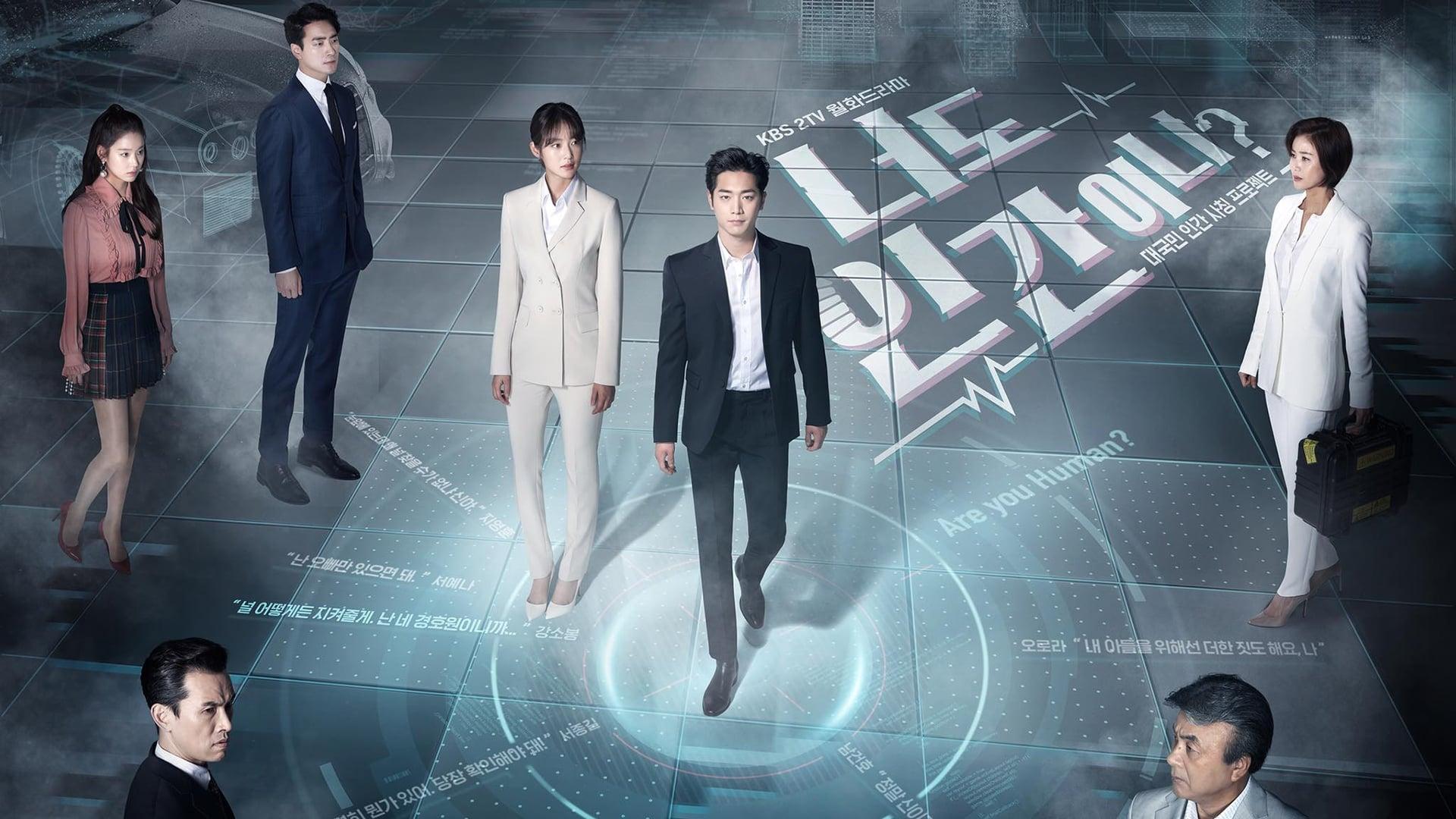 Are You Human? Korean Drama Eng Sub 2018
