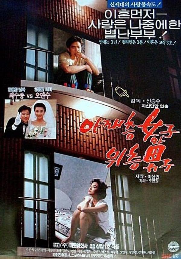 Man Upstairs, Woman Downstairs (1992)