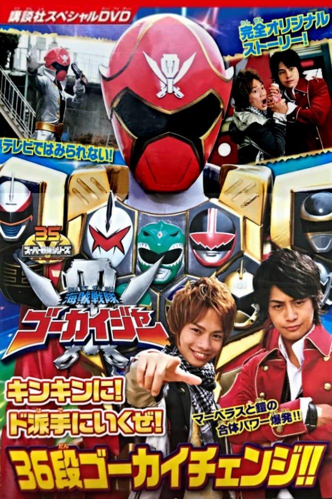 Kaizoku Sentai Gokaiger: Let's Do This Goldenly! Roughly! 36 Round Gokai Change!! (2011)