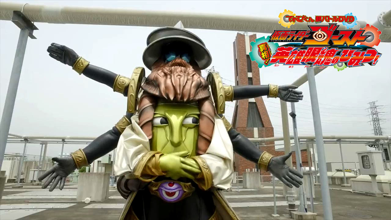 Kamen Rider Ghost: Truth! The Secret of the Heroic Eyecons!