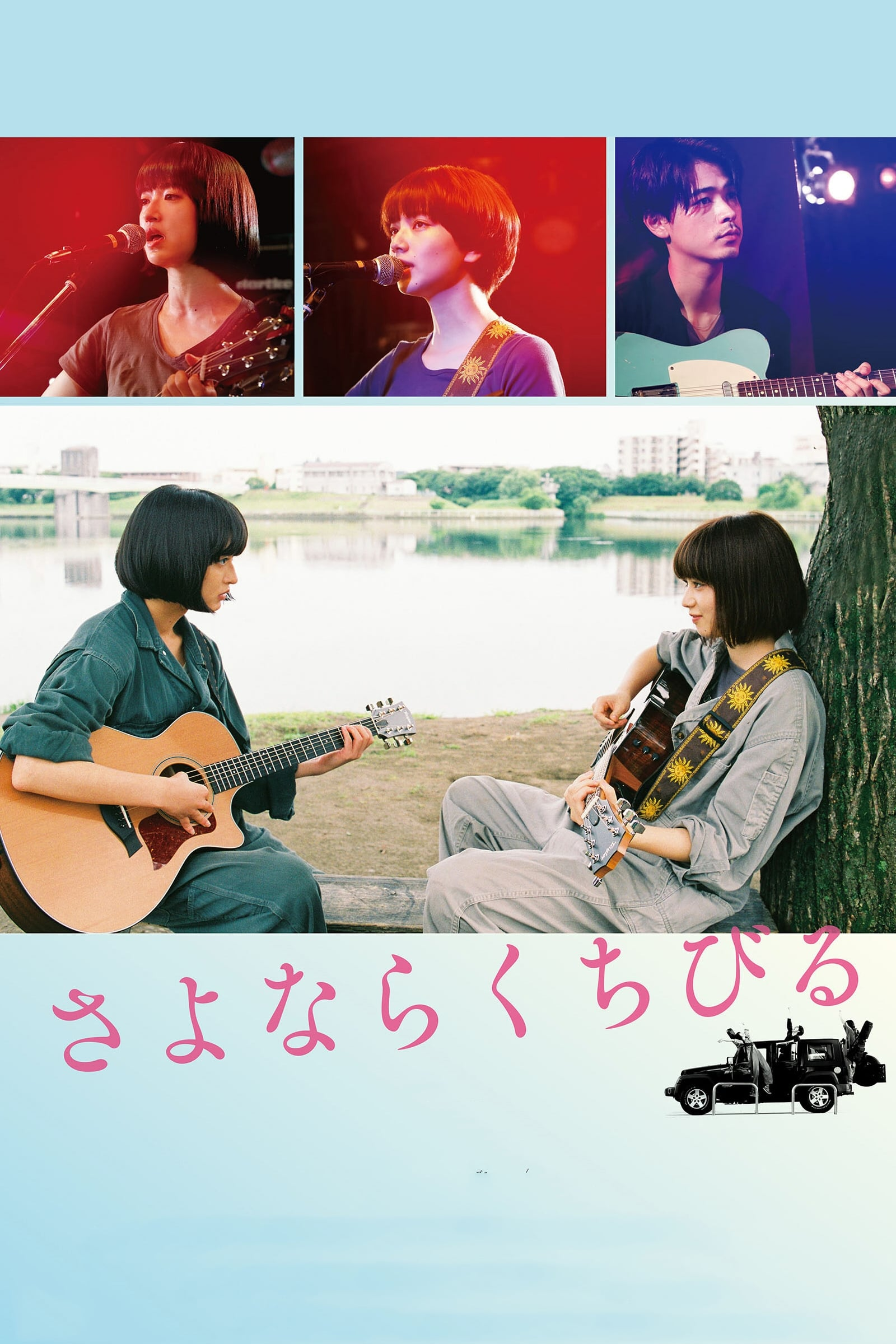 watch Farewell Song 2019 online free