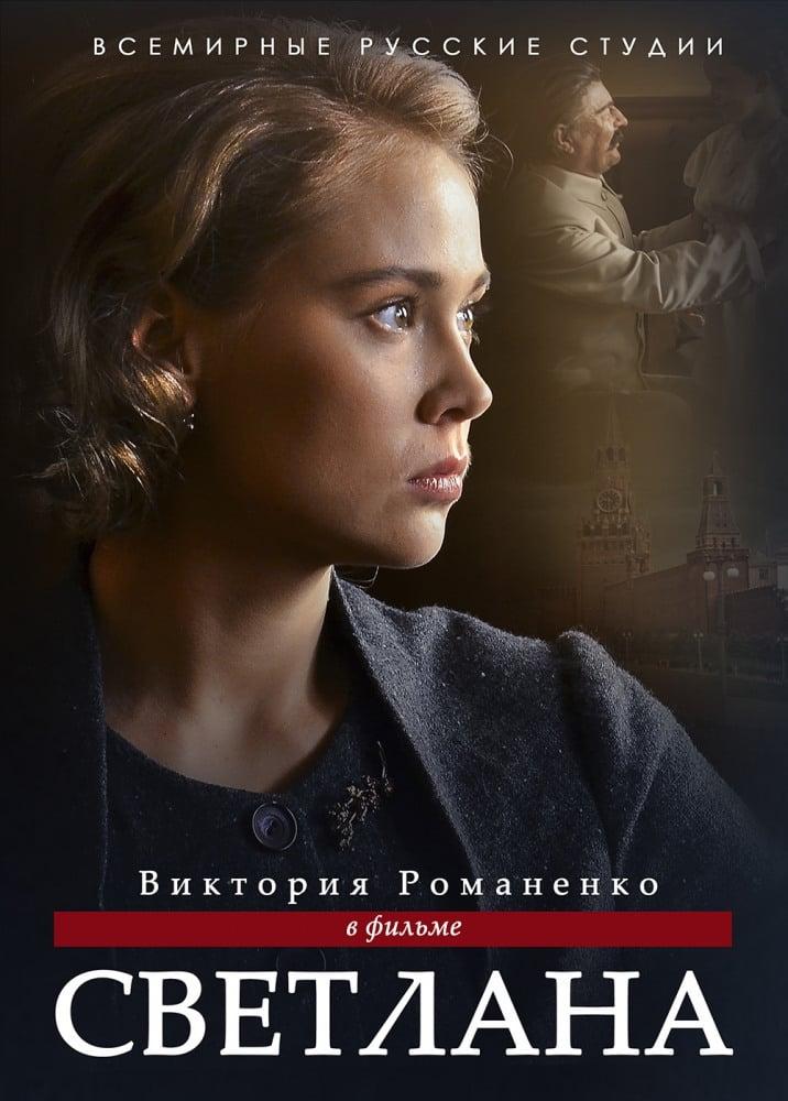 Svetlana Season 1