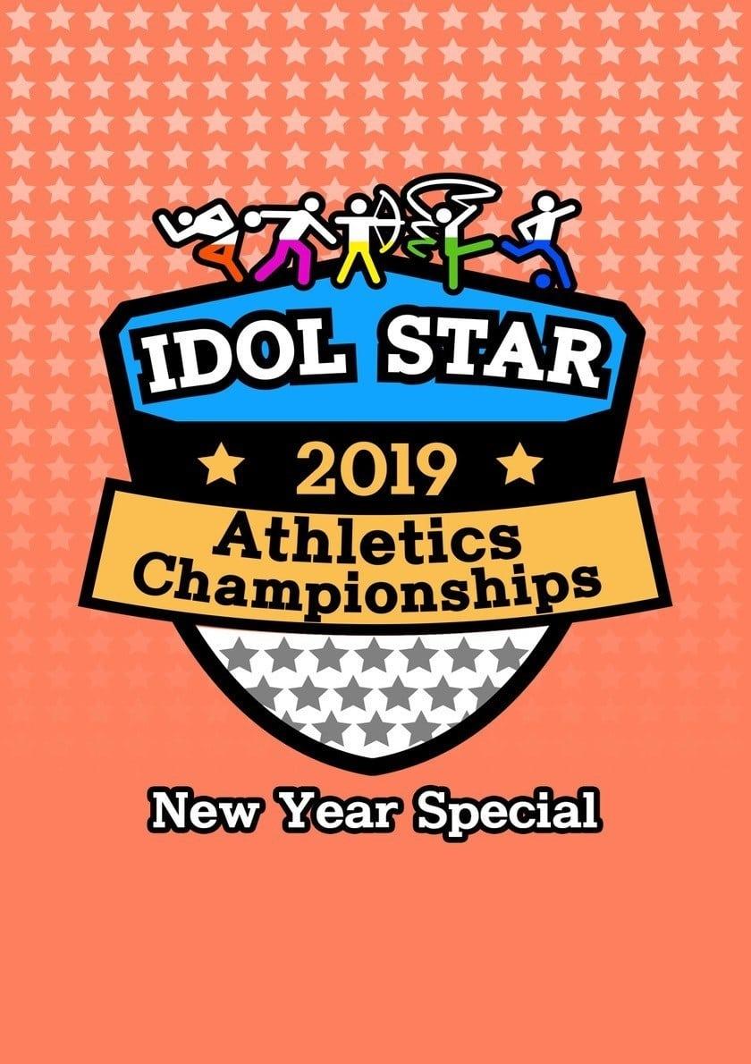 2019 Idol Star Athletics Championships Poster