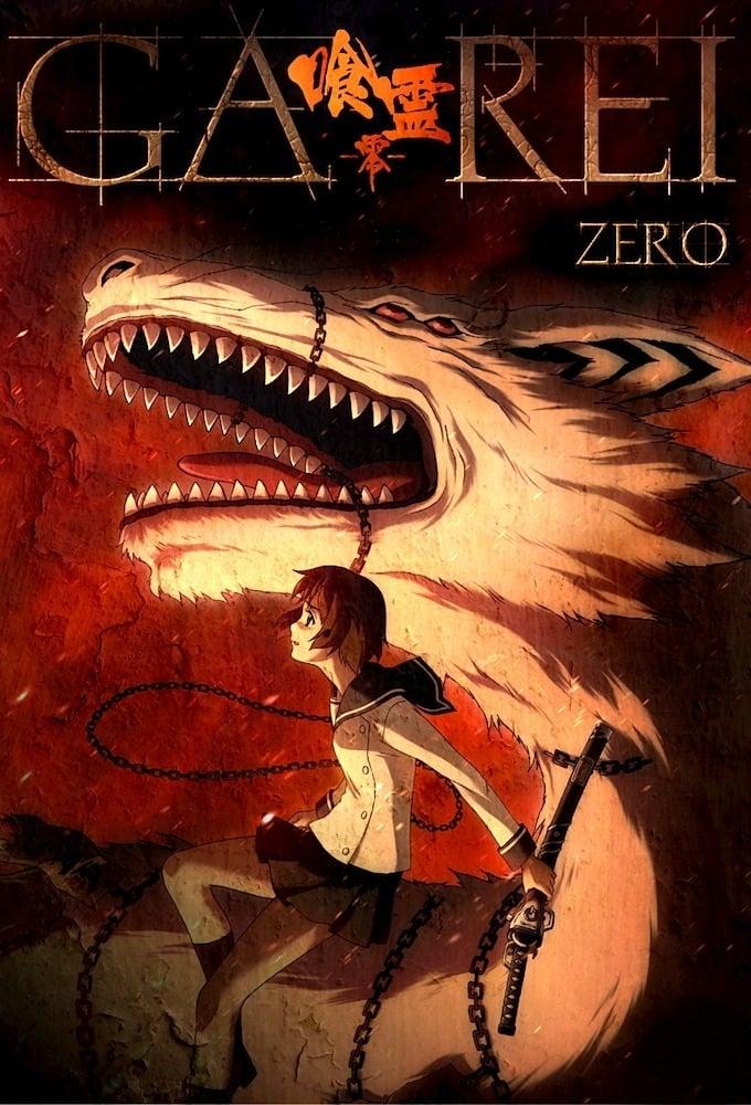 Ga-Rei -Zero- (2008)
