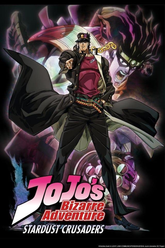 ジョジョの奇妙な冒険 スターダストクルセイダース (2014)