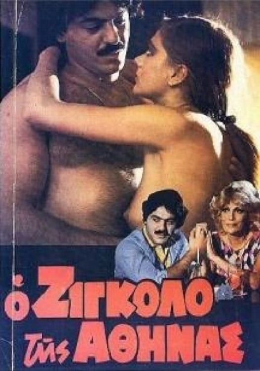 Ver ? ??????? ??? ?????? Online HD Español (1982)