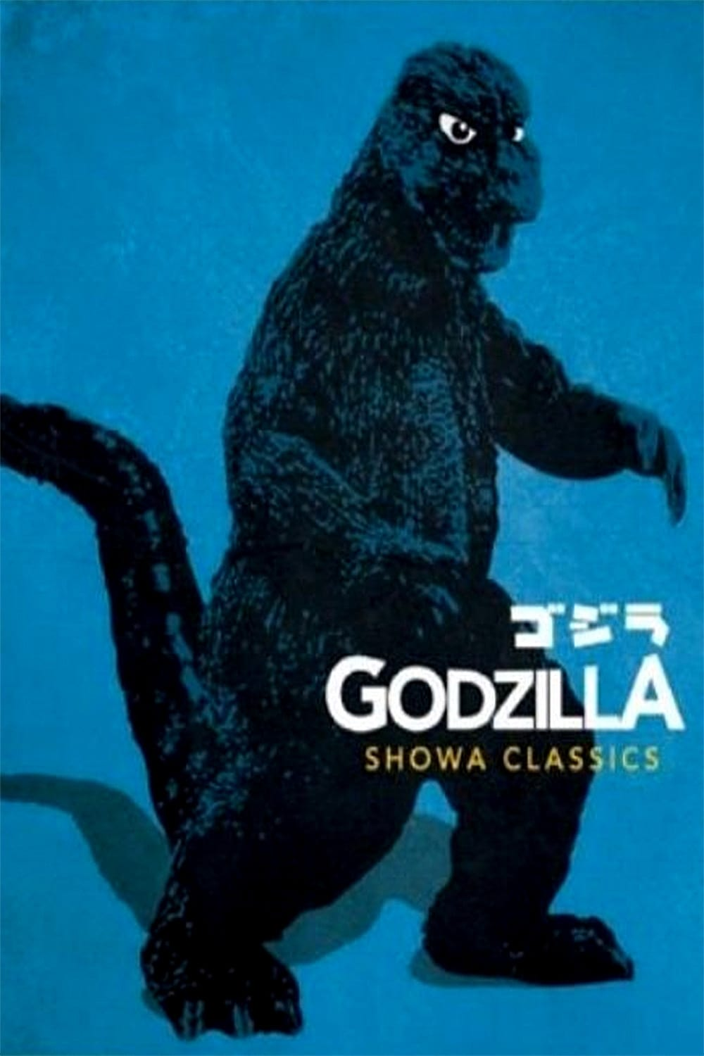 All Movies From Godzilla Showa Collection Saga Are On