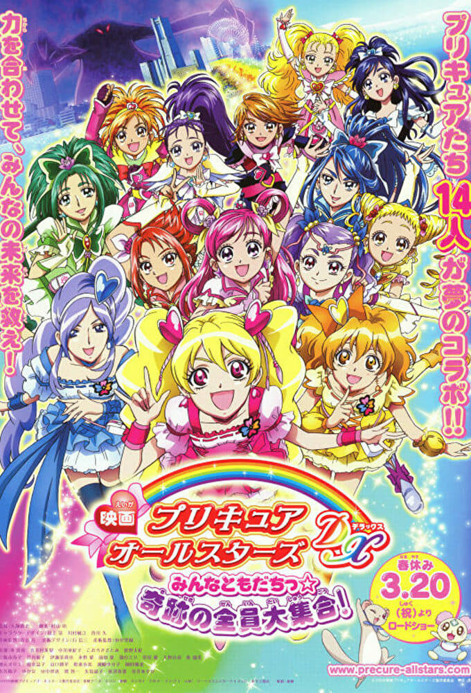 Precure All Stars Movie DX: Everyone is a Friend - A Miracle All Precures Together (2009)