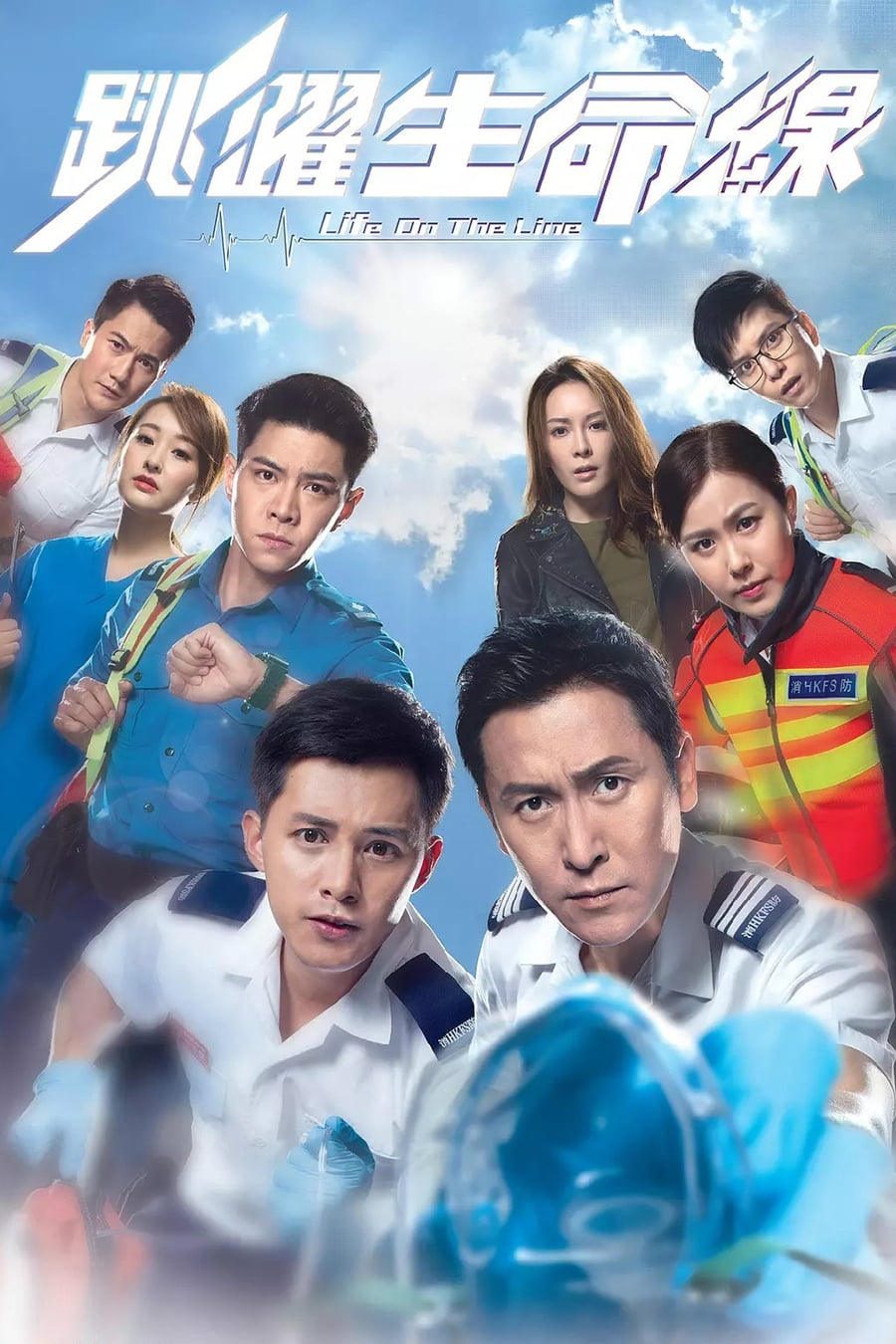 跳跃生命线 TV Shows About Medical Drama