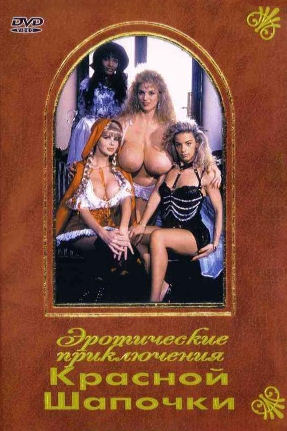 общества эротические фильмы по произведениям сказок раза три-четыре