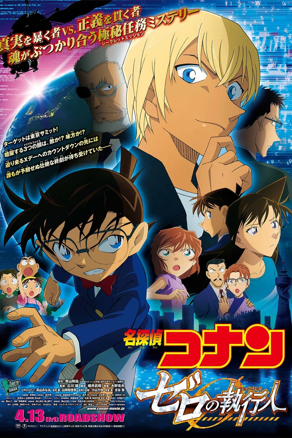 Detective Conan Movie 22: Zero The Enforcer - Thám tử lừng danh Conan Movie 22:  Zero The Enforcer (2018)