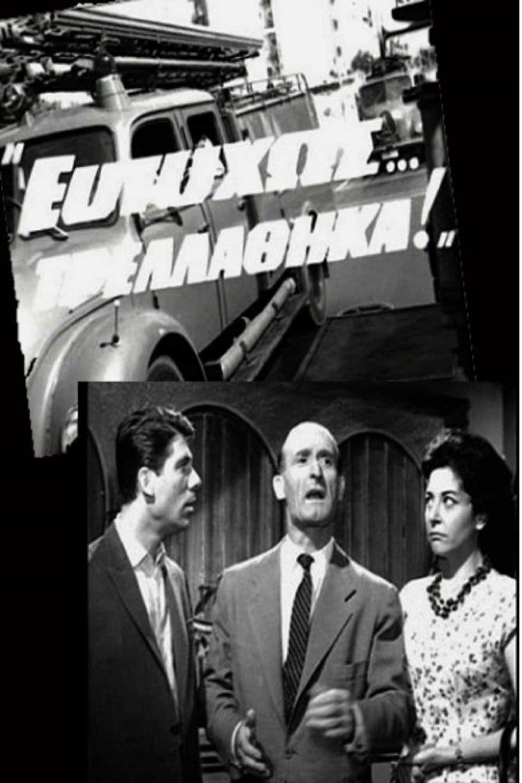 Ver Eftyhos… trellathika! Online HD Español (1961)