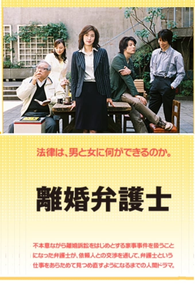 Divorce Lawyer (2004)