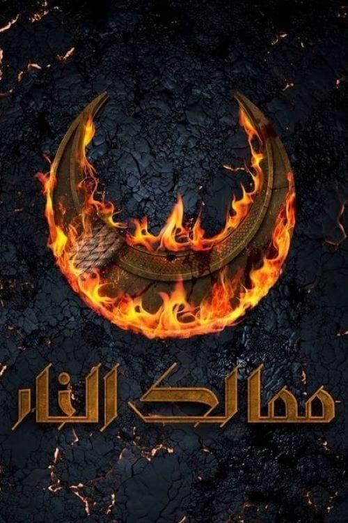 ممالك النار TV Shows About Kingdom