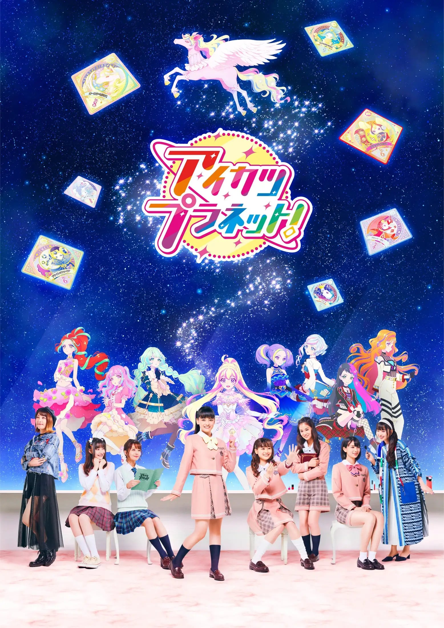 アイカツプラネット! TV Shows About Japan