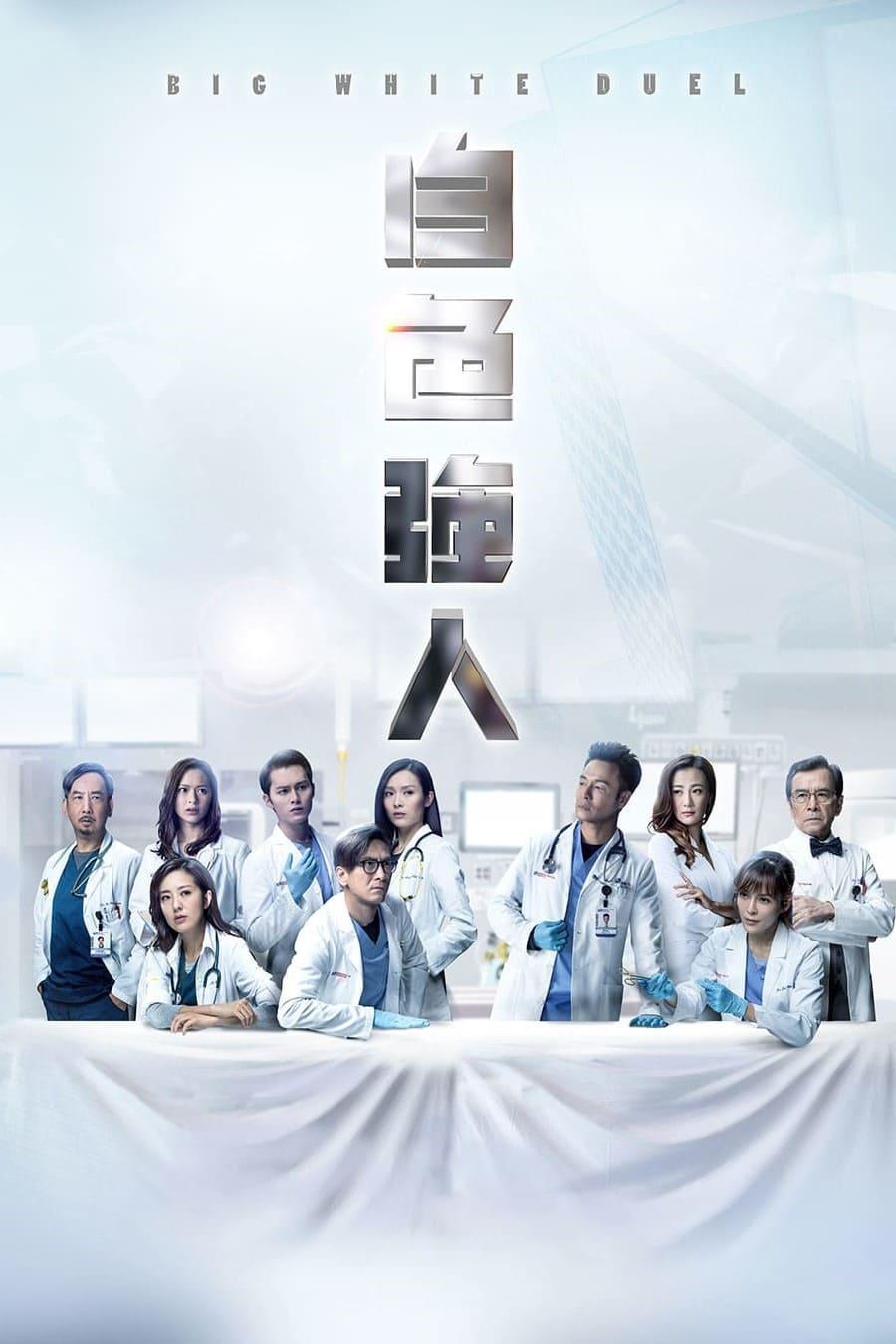 白色強人 TV Shows About Hospital