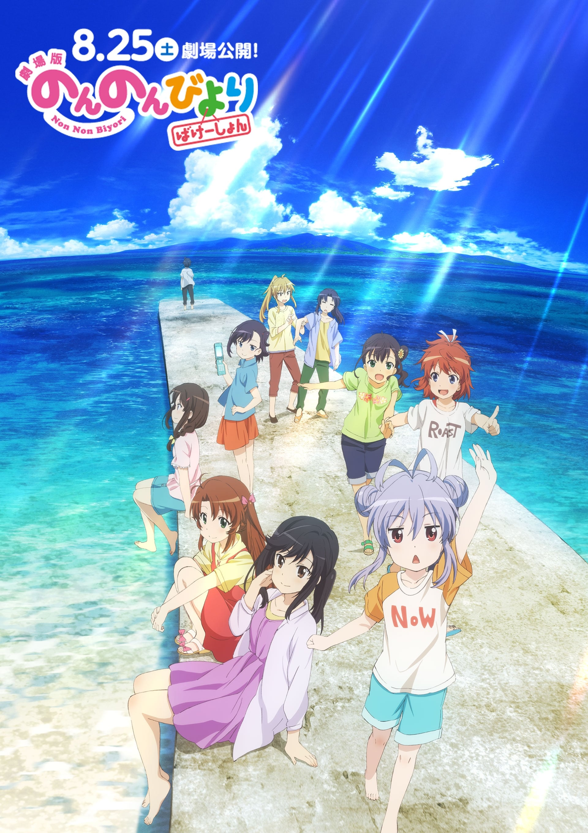 Non Non Biyori: Vacation | Cover DVD |