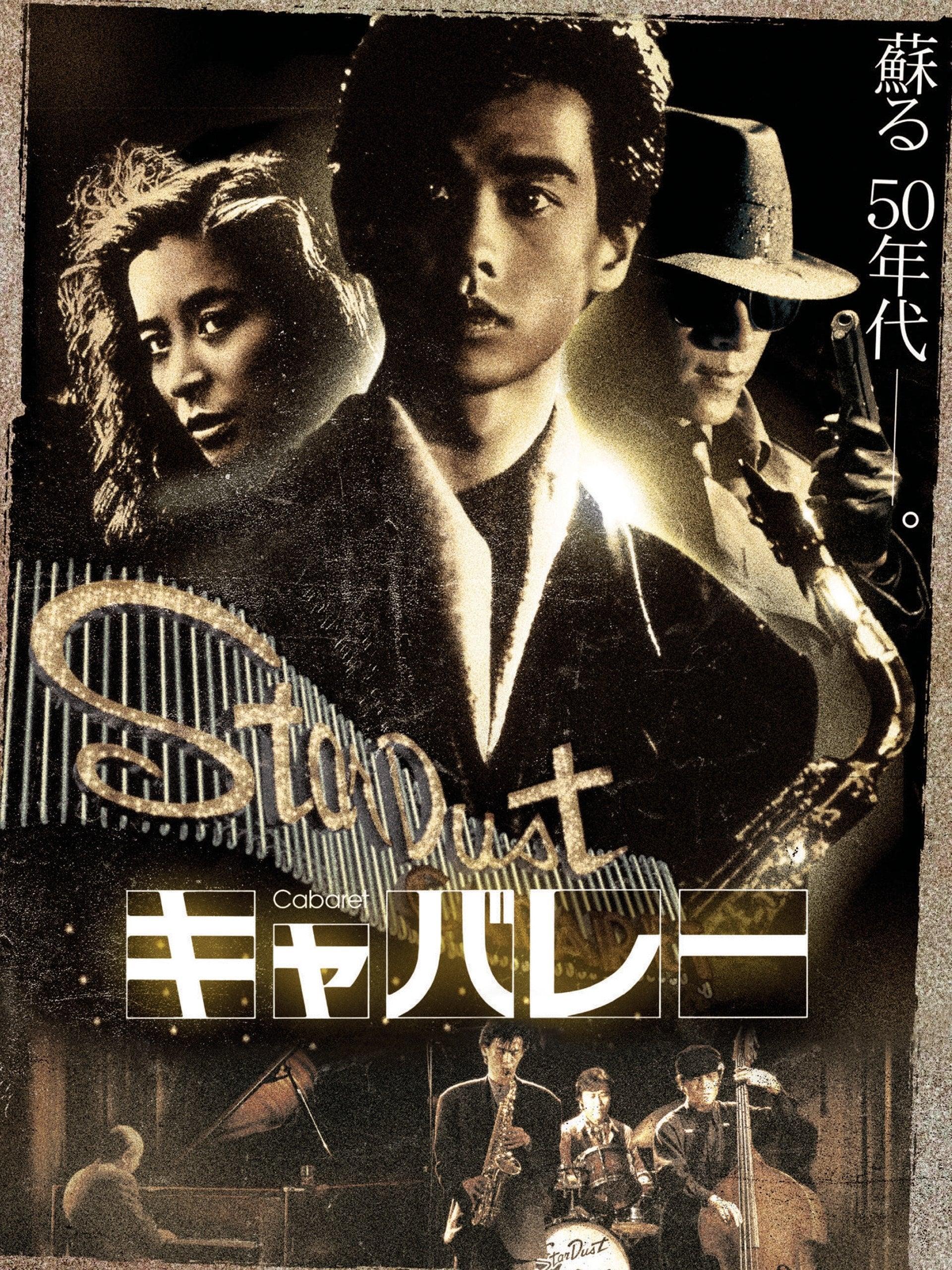 Cabaret (1986)