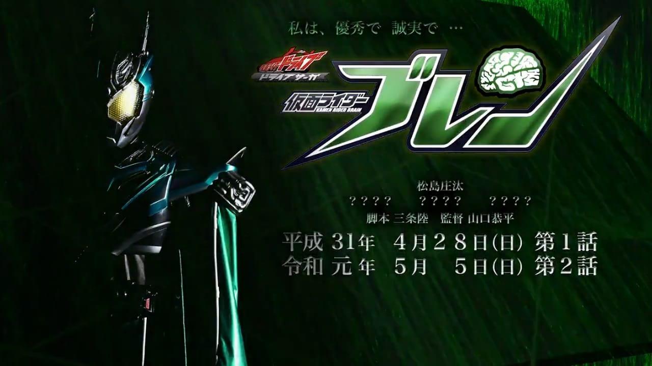 Kamen Rider Drive Saga: Kamen Rider Brain – Topfreemov