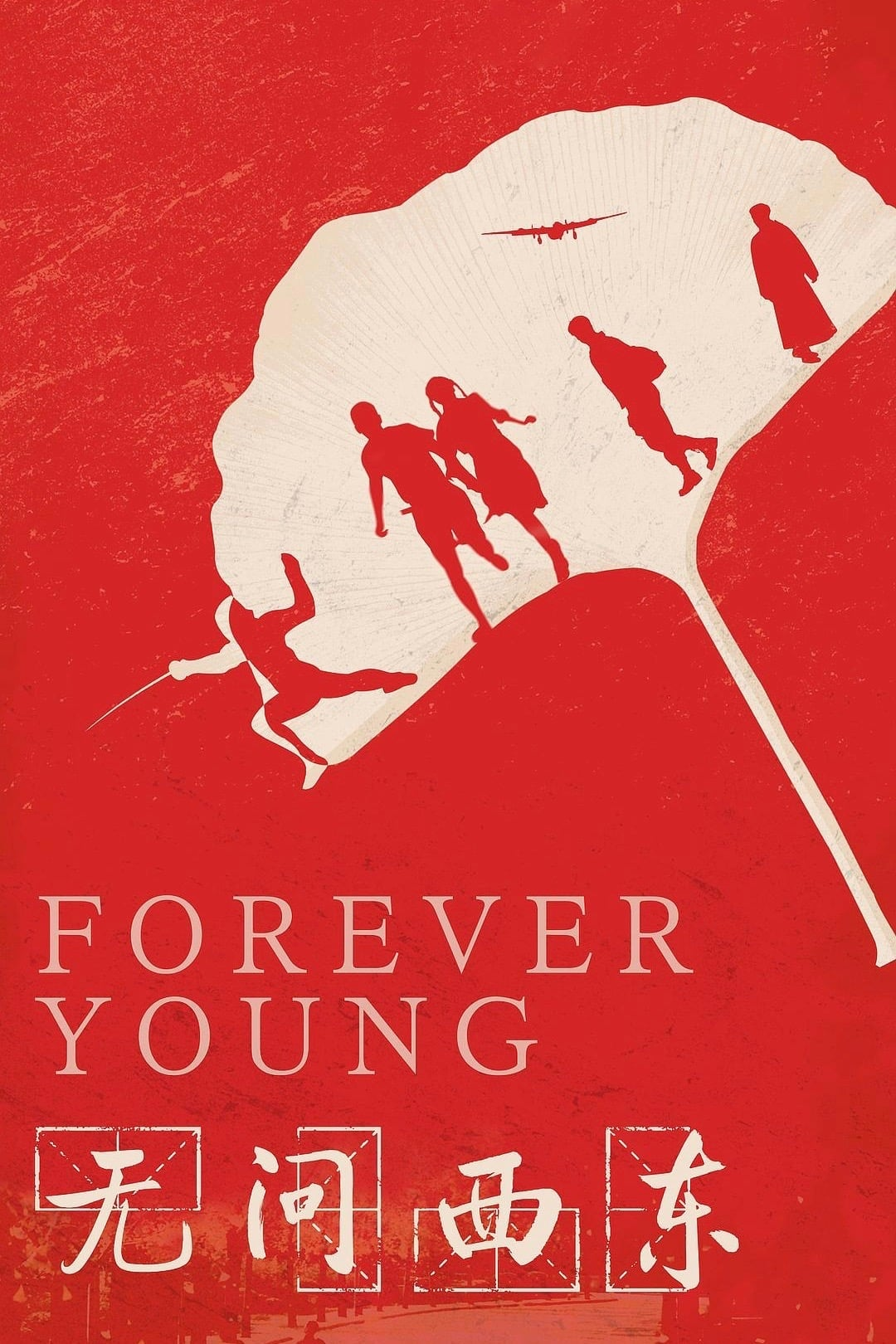 Forever Young (2018)