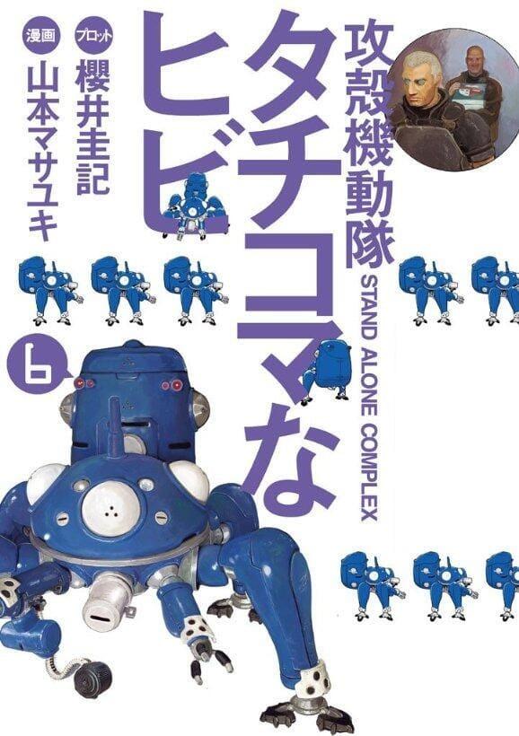 Tachikomatic Days (2002)