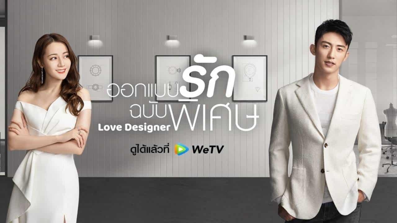 Xem Phim Hạnh Phúc Trong Tầm Tay - Love Advanced Customization Full Vietsub | Thuyết Minh HD Online
