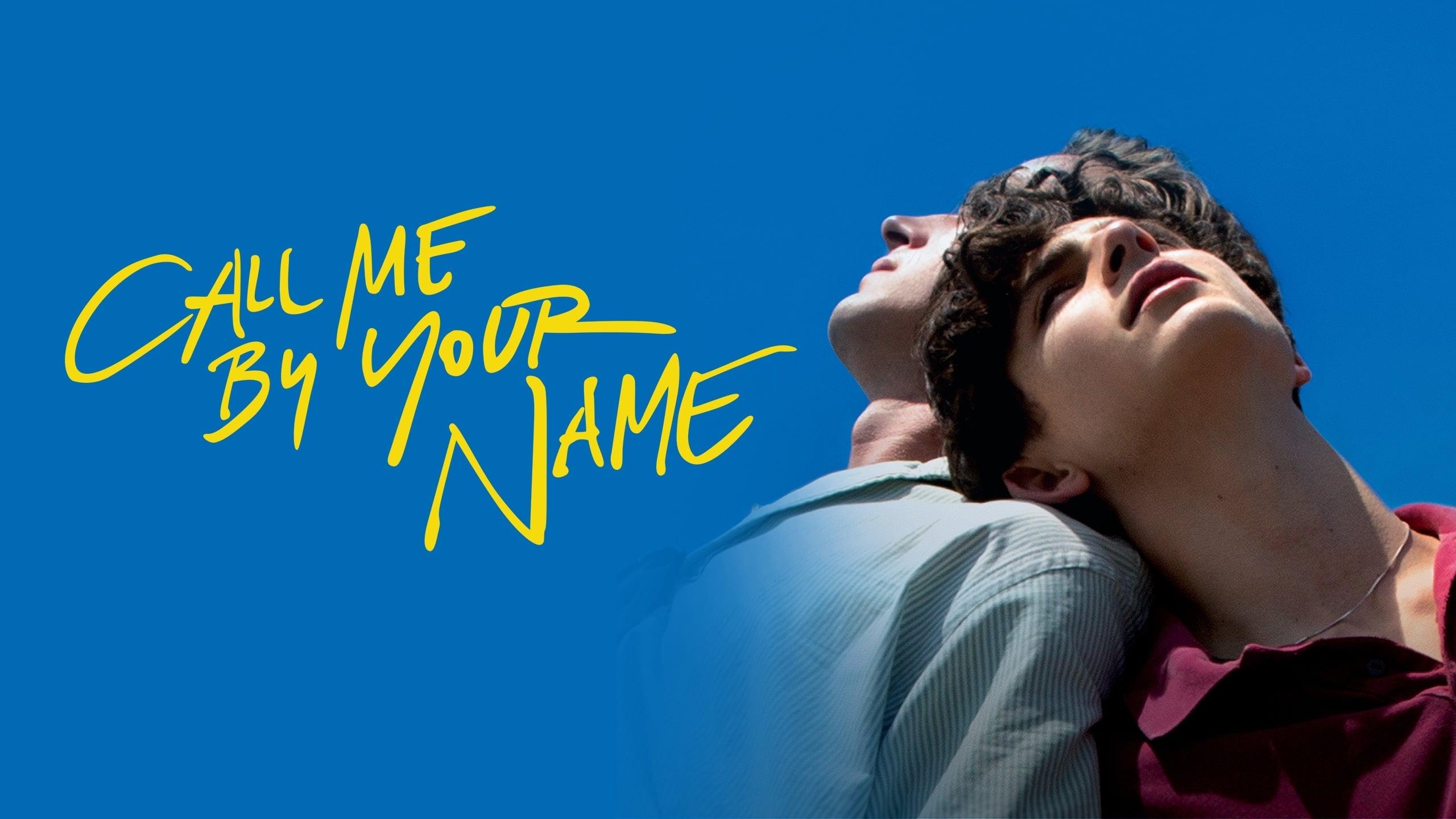 Призови ме с твоето име