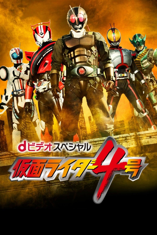 Kamen Rider 4 (2015)
