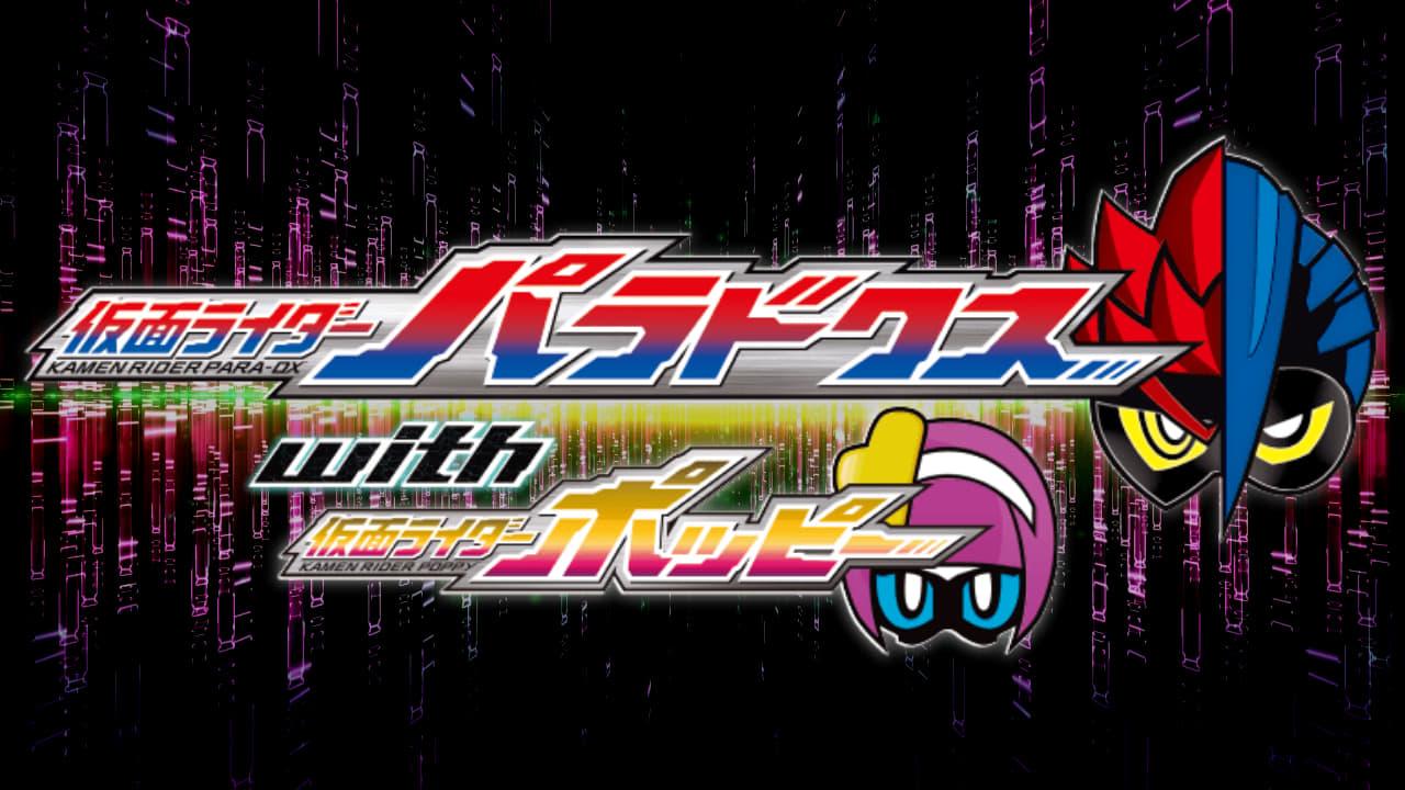 Kamen Rider Ex-Aid Trilogy: Another Ending - Kamen Rider Para-DX with Poppy