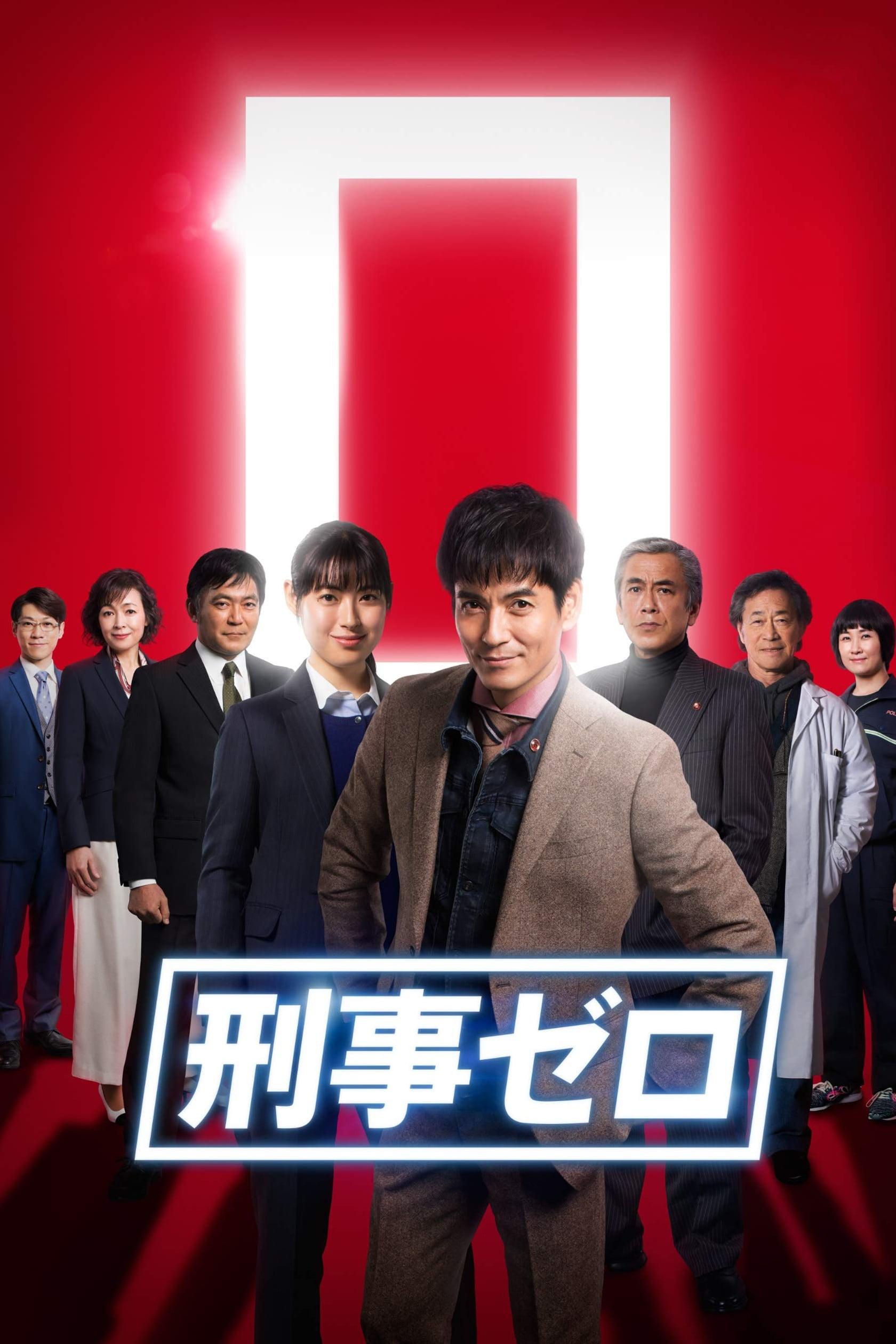 Detective Zero (2019)