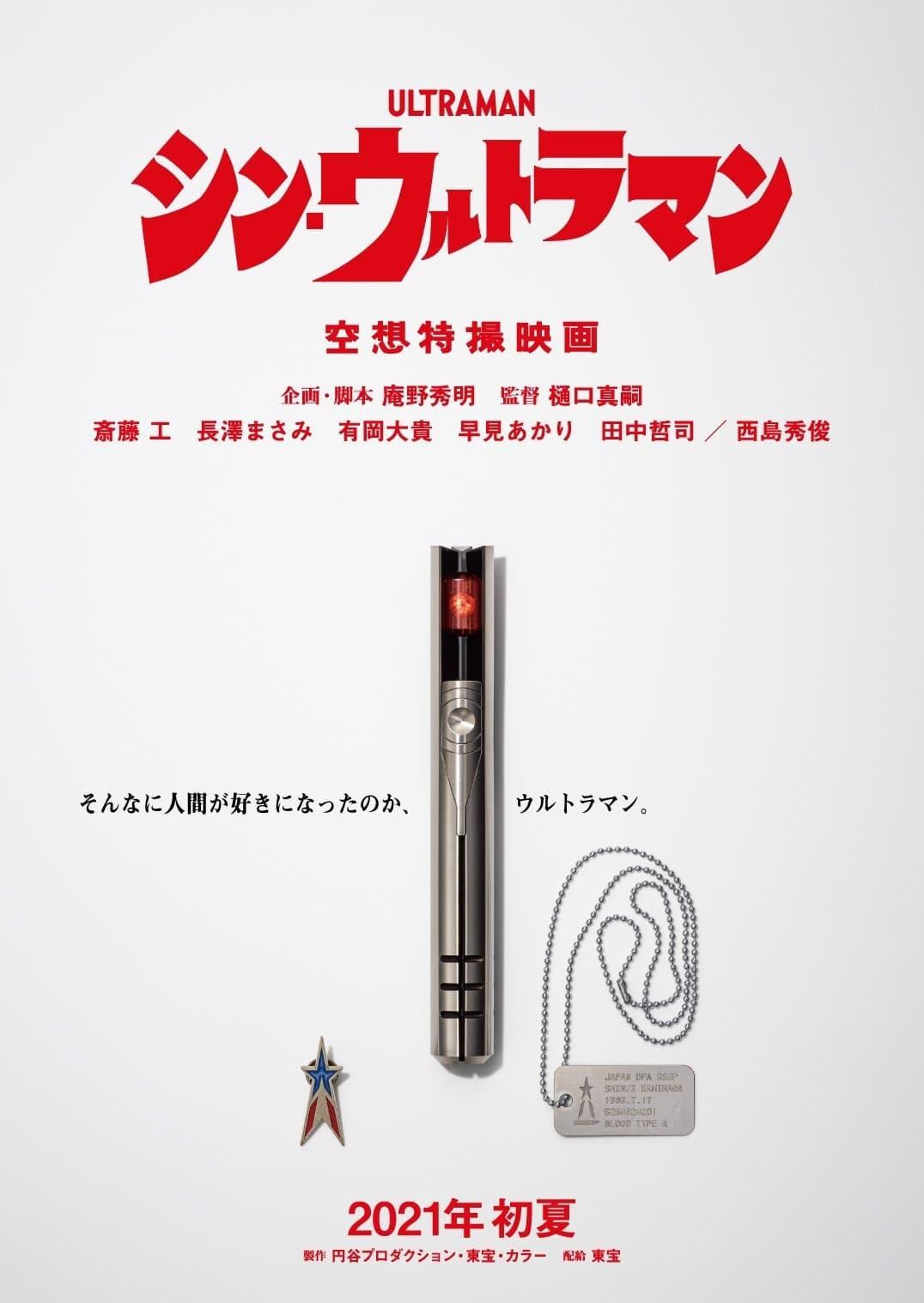 Shin Ultraman (1970)