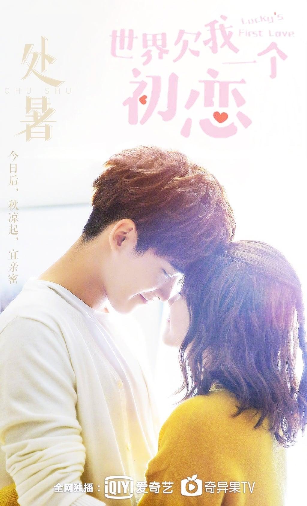 Lucky's First Love (2019)