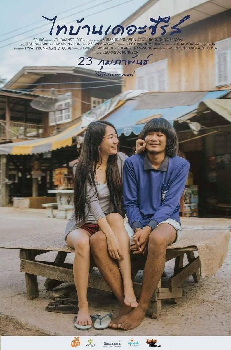 Thi Baan The Series (2017)