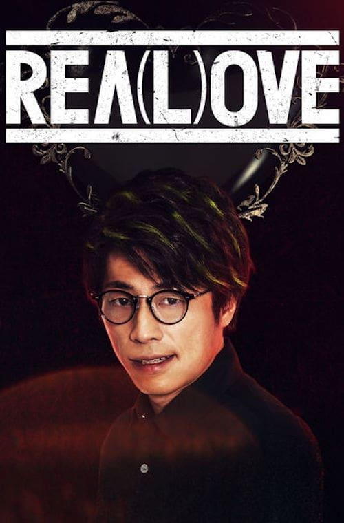 REA(L)OVE Poster