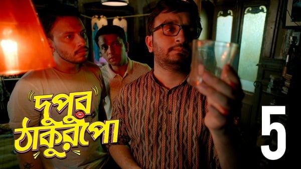 Dupur Thakurpo Season 1 :Episode 5  OH BOY!
