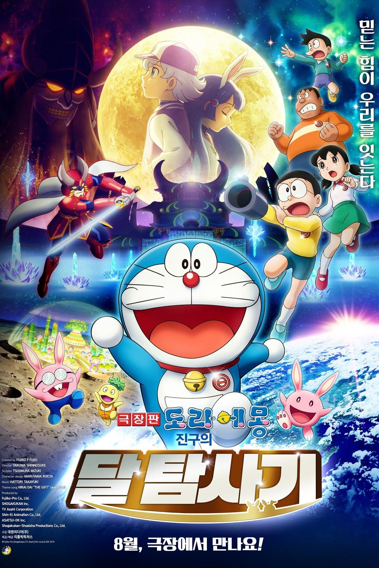 Doraemon: Nobita's Chronicle of the Moon Exploration