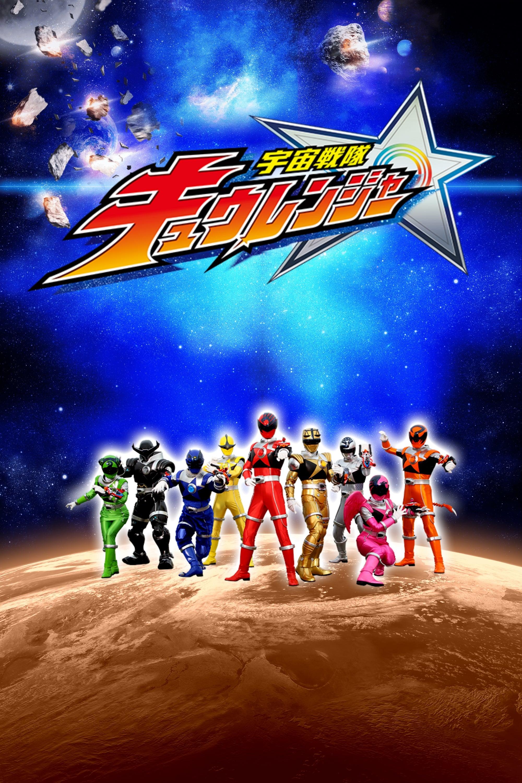 Super Sentai Season 41