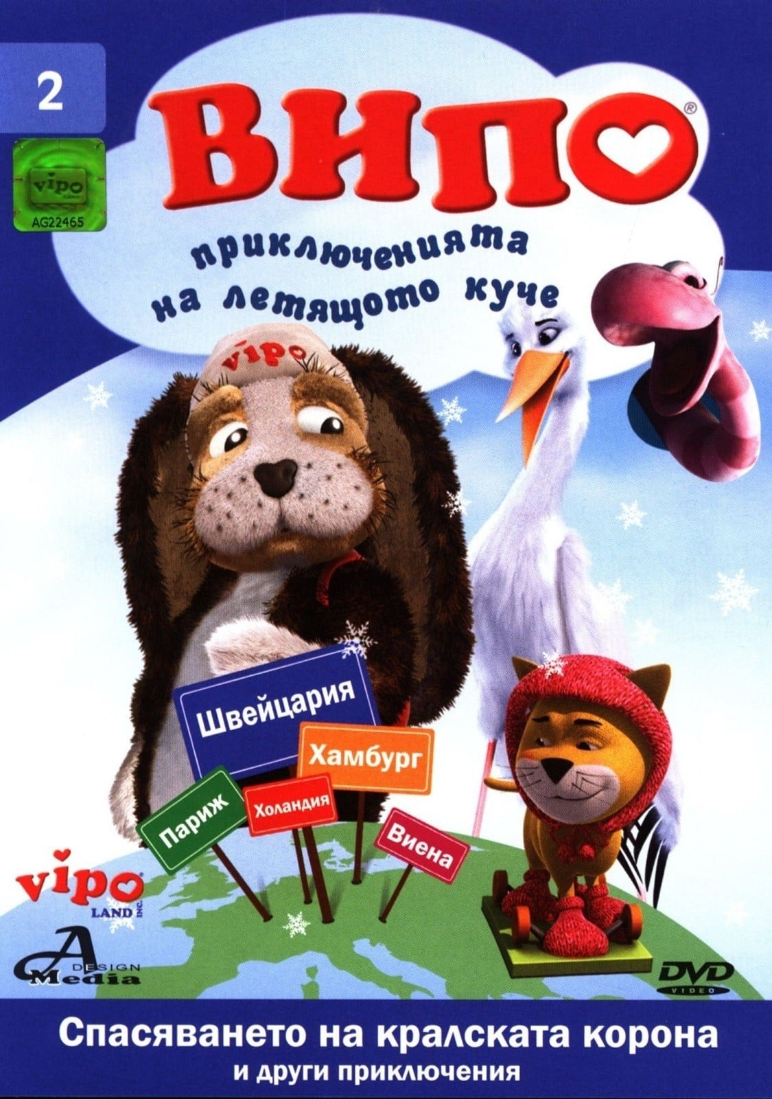 Vipo: Adventures of the Flying Dog (1970)