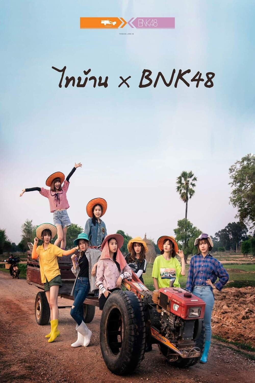 Thai Ban x BNK48 (2020)