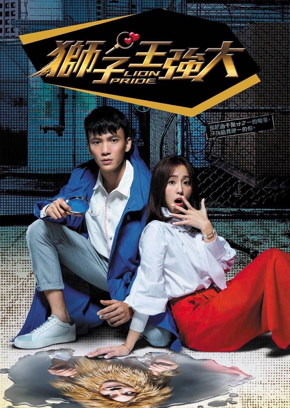 獅子王強大 (2017)
